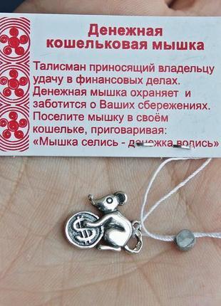 Серебряный сувенир кошельковая мышь