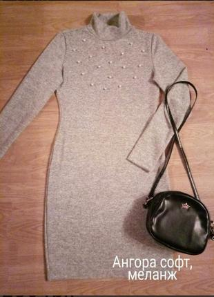 Платье теплое с жемчугом ангора софт меланж