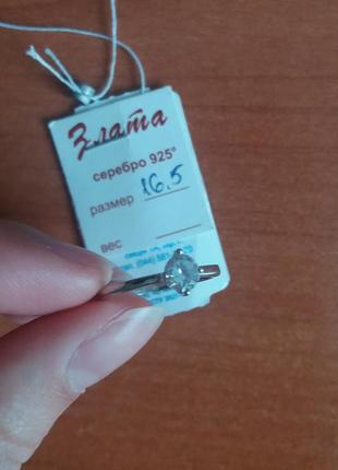 Новое нежное серебряное кольцо, 925; 16,5; камень фианит, срібна каблучка