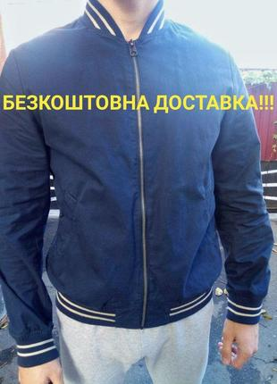 Куртка бомбер от h&m возможен торг!!!