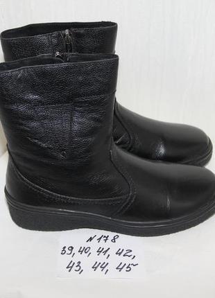 Ботинки зимние высокие. кожа, мех. толстая подошва.  размеры: 39,40,41,42,43,44,45