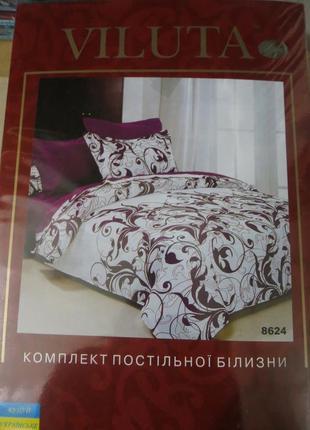 Постельное белье тм вилюта, ранфорс, бязь, постель2