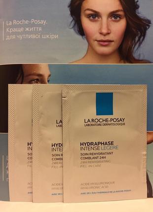 Интенсивный увлажняющий крем для лица  la roche-posay hydraphase intense legere пробники