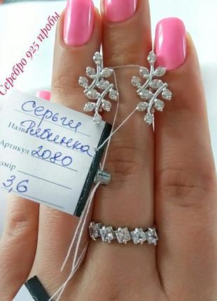 Серебряные серьги + кольцо р.18, серебро 925 пробы