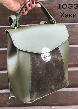 Сумка рюкзак цвета хаки