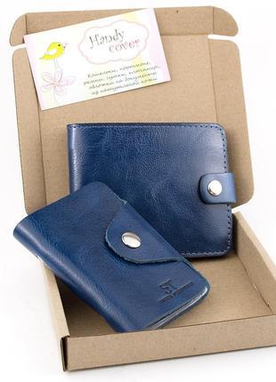Подарочный набор №3 (синий): портмоне п1 + картхолдер