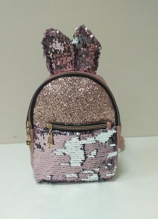 Нежно-розовый рюкзак с ушками и паетками, которые меняют цвет