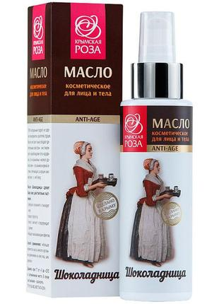 Крымская роза косметическое масло для лица и тела шоколадница от морщин