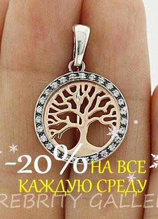 10% скидка - подписчикам! красивый подвес серебряный дерево жизни i 362205 w
