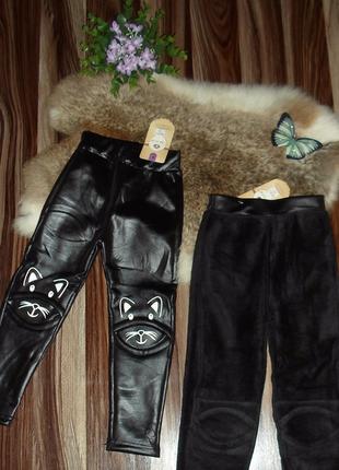 Теплые детские черные лосины леггинсы штаны текстиль  под кожу на меху