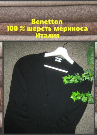 Шерстяной джемпер, кофта benetton  100 % шерсть мериноса  италия