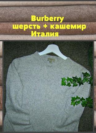 Шерстяной свитер, джемпер burberry  шерсть + кашемир  италия