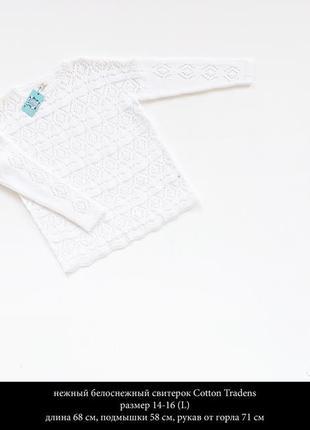 Нежный зимний белоснежный свитер с длинным рукавом cotton trades