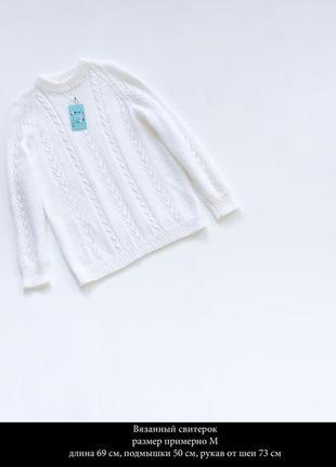 Вязанный теплый свитерок