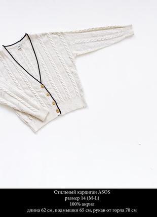 Теплый вязаный зимний кардиган с длинным рукавом asos