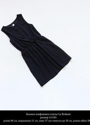 Классическое шифновое платье la redoute