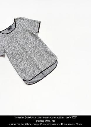 Плотная футболка next