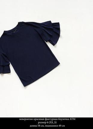 Красивпя фактурная блуза atm
