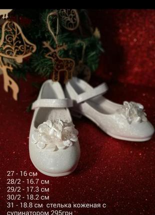 Шикарные туфельки р 28