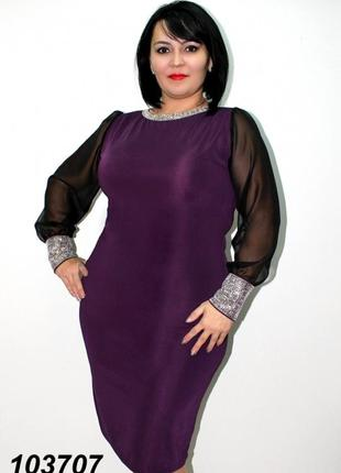 Фіолетова сукня нарядна