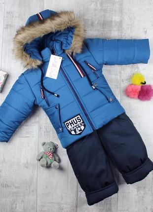 Яркий зимний комбинезон для мальчика