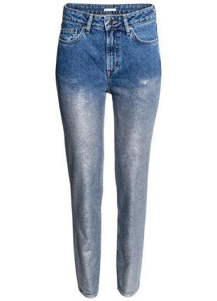 Продам свои серебристые mom джинсы {высокая посадка} h&m