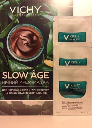 Ночной освежающий крем-маска против старения кожи vichy slow age fresh cream пробники