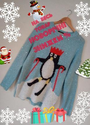 🎅  зимний праздничный рождественский свитер оверсайз в пайетки и с пингвином