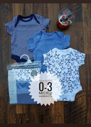 Набір бодіків для новонароджених та 0-3 місяці