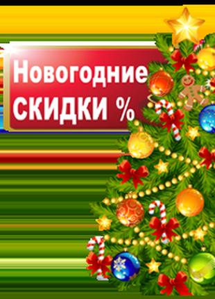 Новогодние скидки до 50%