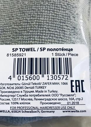 Полотенце wella professionals sp!2 фото