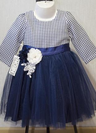 Пишне плаття з фатином на довгий рукав під пояс