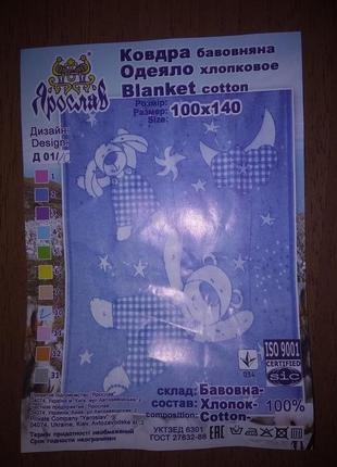 Одеяло детское хлопковое тм ярослав голубое медвежонок и зайка размер 100*140