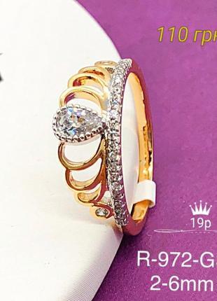 Кольца корона 2019 - купить недорого вещи в интернет-магазине Киева ... 30418ed6e4389