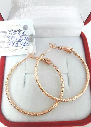 Серьги-кольца позолота позолоченные 3 см