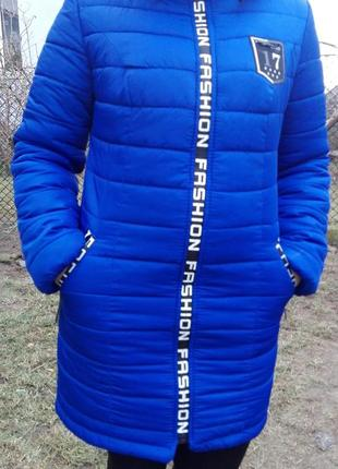 Куртка зимова!