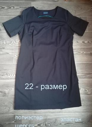 Платье стрейчевое  большого 22 размера ( шерсть , полиэстер,эластан )