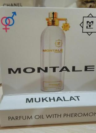 Духи с феромонами 5мл, пробник парфюмов