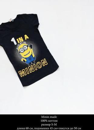 Мультяшная футболка minion made