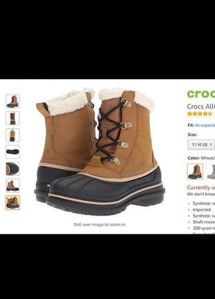 Зимние непромокаемые сапоги ботинки crocs 41-42