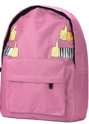 Рюкзак розовый однотонный с принтом 4 руки палец вверх во унисекс вместительный