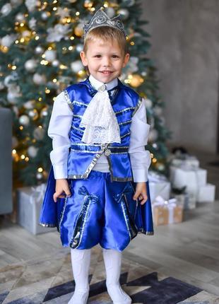 """Карнавальный костюм """"принц"""""""