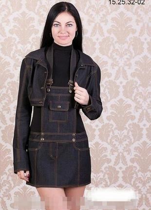 """Джинсовый костюм с юбочным комбинизоном """"янитта"""", размер 48"""