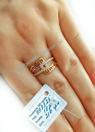 Позолоченное кольцо р.18, колечко, позолота