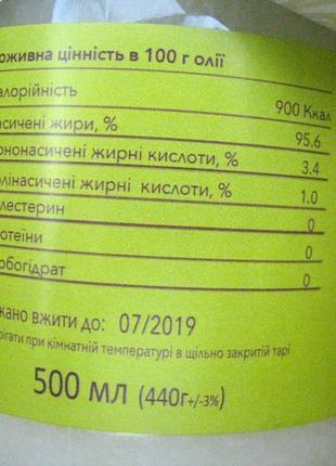 Суперское кокосовое масло! в стекле, нераф., первого отжима, индия! 500 мл5 фото
