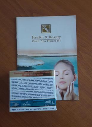 Крем для лица морковный увляжняющий  питательный израиль мертвое море  health beauty2