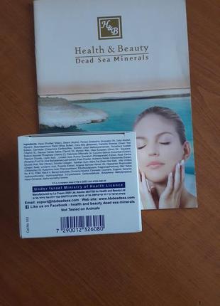Крем для лица морковный увляжняющий  питательный израиль мертвое море  health beauty4