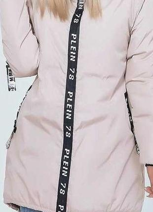 Куртка осенне-зимняя!1