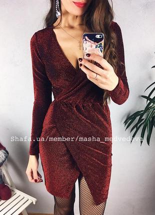 ❤️шикарное нарядное блестящее платье люрекс на запах с драпировкой
