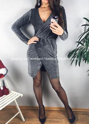 🖤шикарное нарядное блестящее платье люрекс на запах с драпировкой3